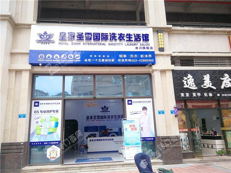 Z合川大型成熟小区门口130平米干洗店整转