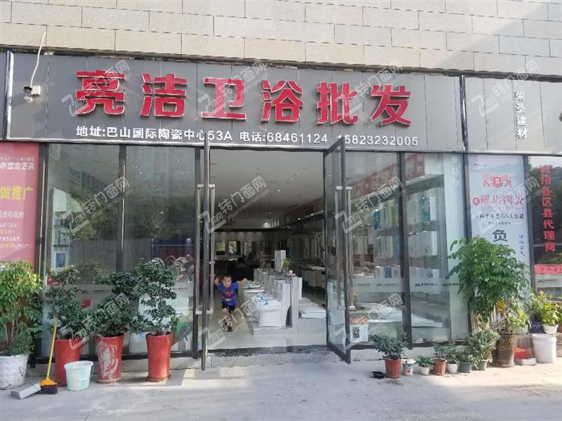 位置很巴适!九龙坡巴山国际陶瓷中心五金建材店转让了!