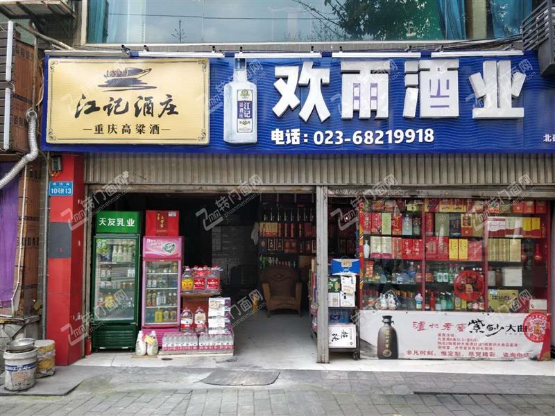 Z北碚十年老店批 发店百货超市烟酒店带资源出租转让