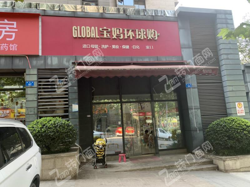 Z巴南小区门口百货超市盈利母婴店门面转让