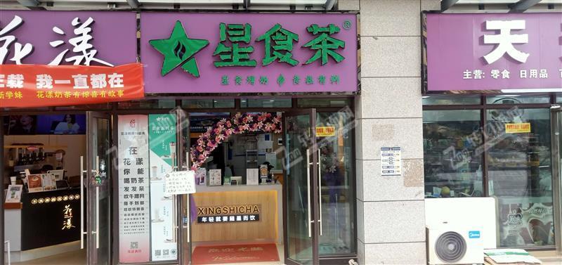 急转外国语学院临街30平奶茶旺铺