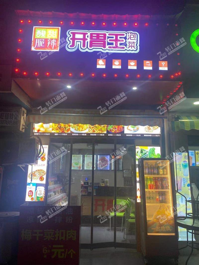 急转学校周边泉塘社区15平小吃店