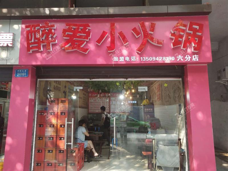 Z壁山区兴旺正街餐饮酒楼火锅串串临街门面转让