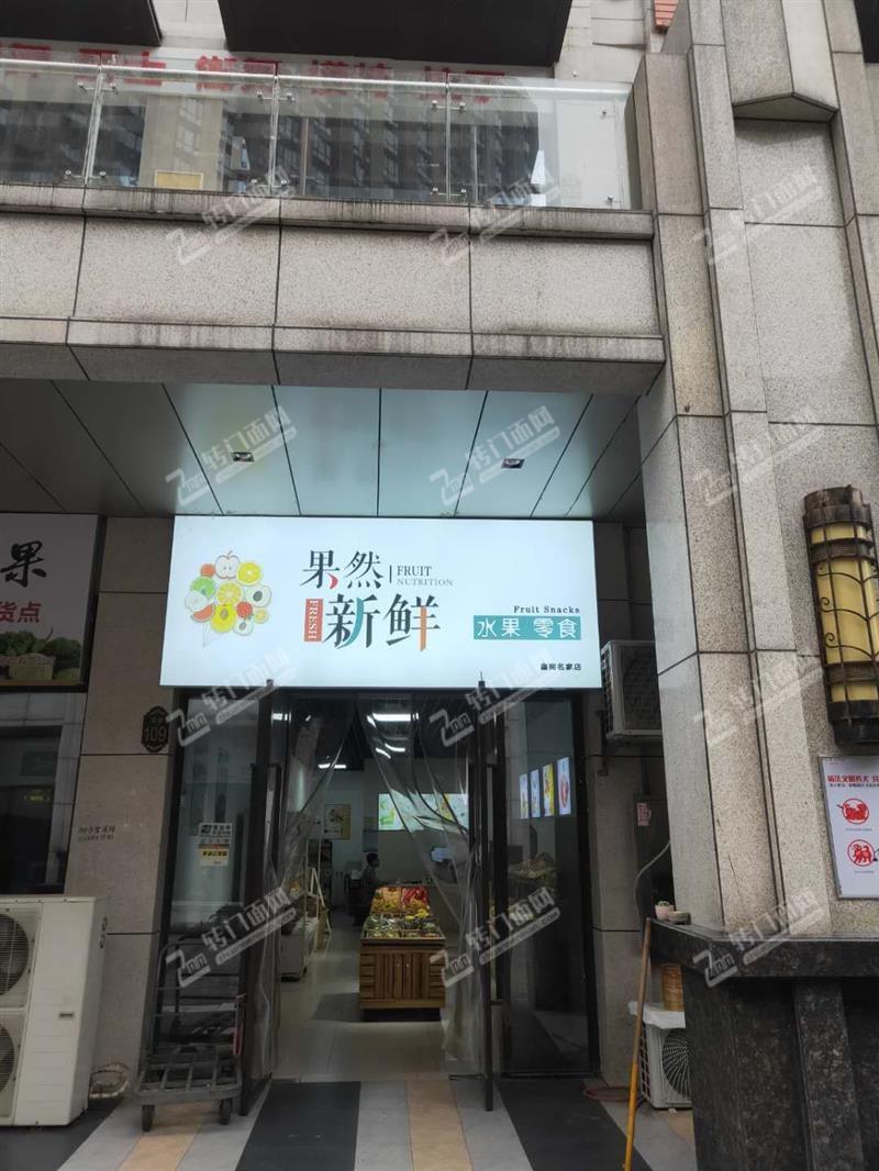 (可空转)梅溪湖高档成熟小区商业街62平水果店转让